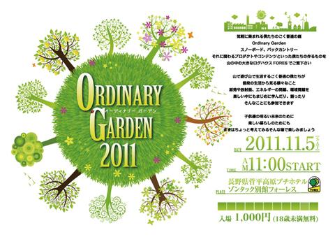sc_ordinarygarden.jpgのサムネール画像